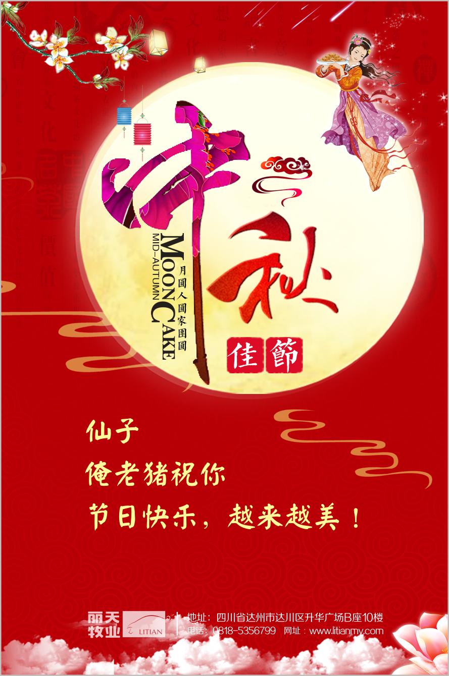 中秋节.png